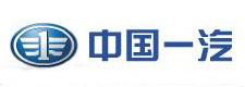 中国一汽集团